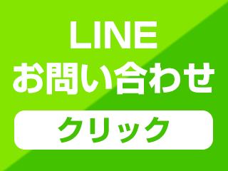 LINEお問い合わせ、クリック
