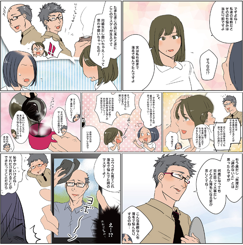 大津市エルア薄毛発毛センター 膳所 発毛漫画2