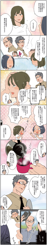 遠賀郡わかば整骨院 薄毛漫画3