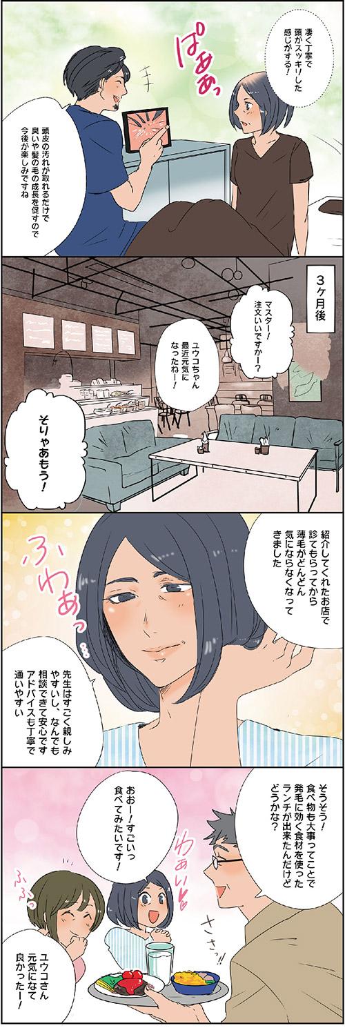 新宮町 みつとも整体院 薄毛漫画6