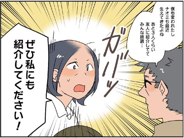 糸島市 糸島発毛サロン憲 薄毛漫画4