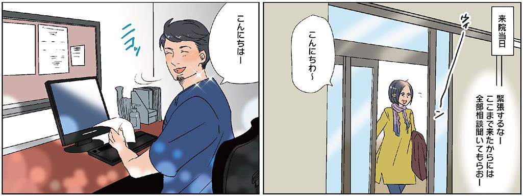 糸島市 糸島発毛サロン憲 薄毛漫画5