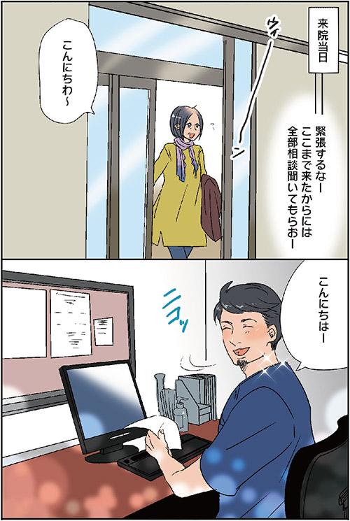 札幌市薄毛発毛サロン札幌生える 薄毛漫画5