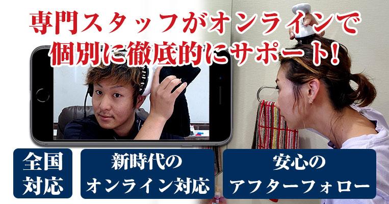 オンライン発毛バナー画像