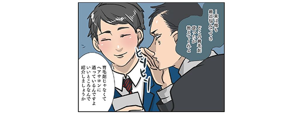 昭和区御器所トレサンパオム 発毛漫画2