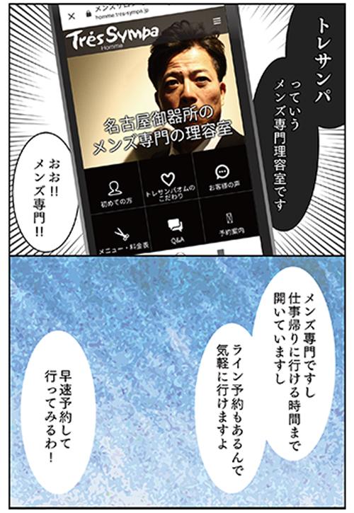 昭和区御器所トレサンパオム 薄毛漫画4