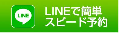 大田区のサロン・ド・ボーテ タカハシへのLINE追加はこちら